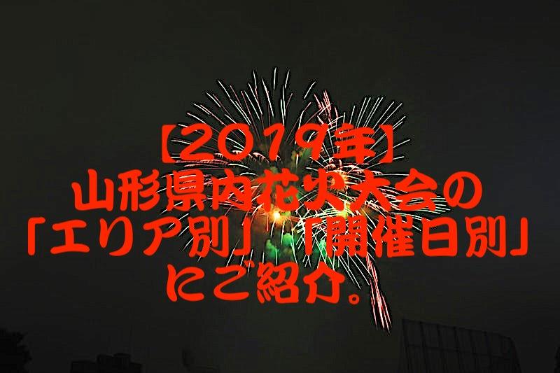 【2019年】山形県内花火大会の「エリア別」「開催日別」にご紹介。