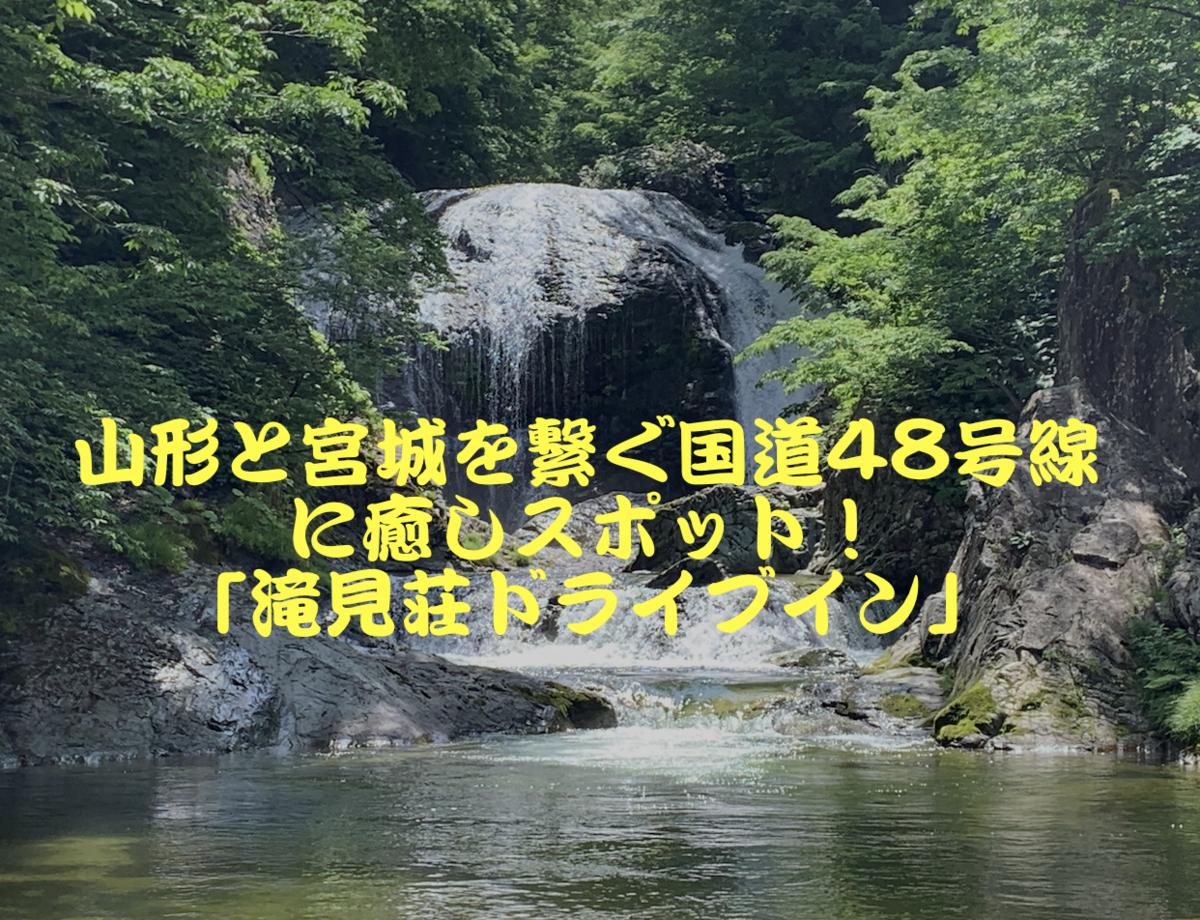 山形と宮城を繋ぐ国道48号線に癒しスポット!「滝見荘ドライブイン」