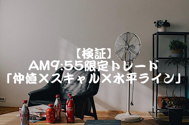 【検証】AM9:55限定トレード「仲値×スキャル×水平ライン」