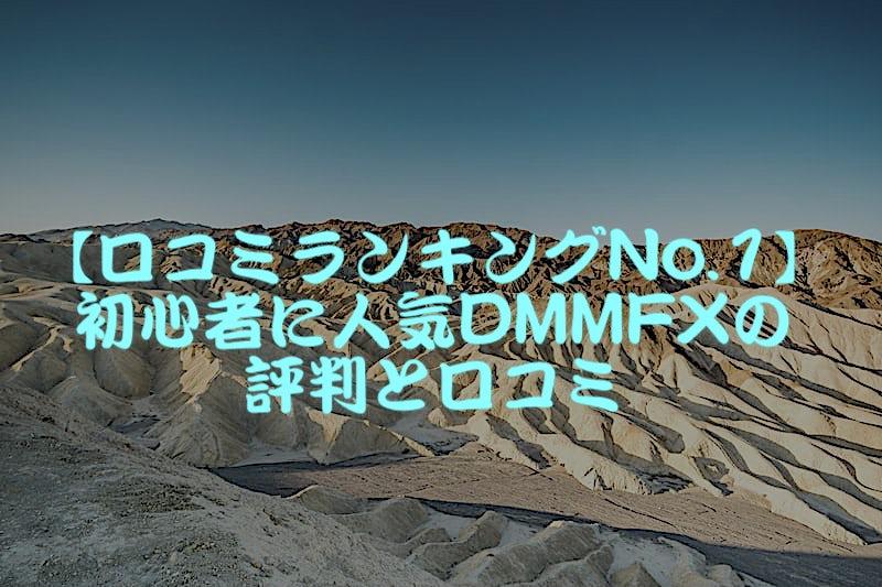 【口コミランキングNo.1】初心者に人気DMMFXの評判と口コミ