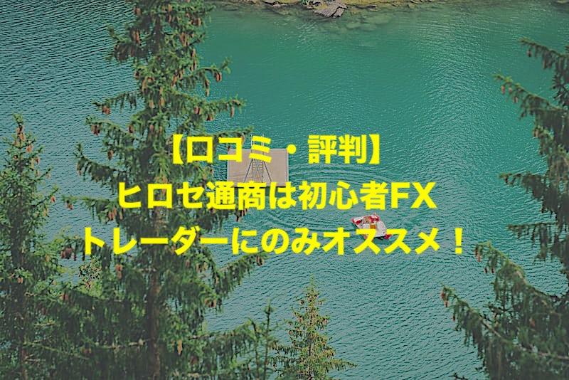 【口コミ・評判】ヒロセ通商は初心者FXトレーダーにのみオススメ!