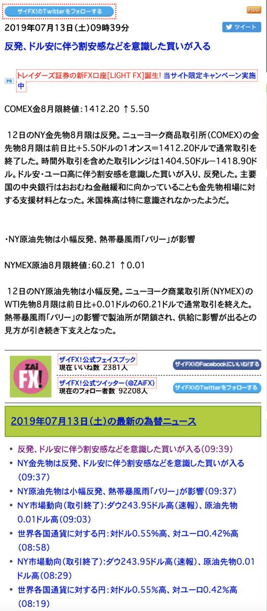 f:id:shimotenman:20190713114849p:plain