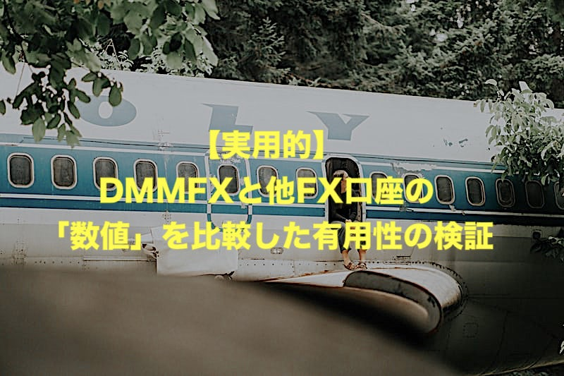 【実用的】DMMFXと他FX口座の「数値」を比較した有用性の検証