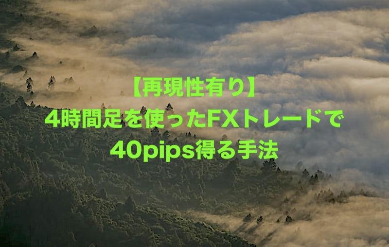 【再現性有り】4時間足を使ったFXトレードで40pips得る手法