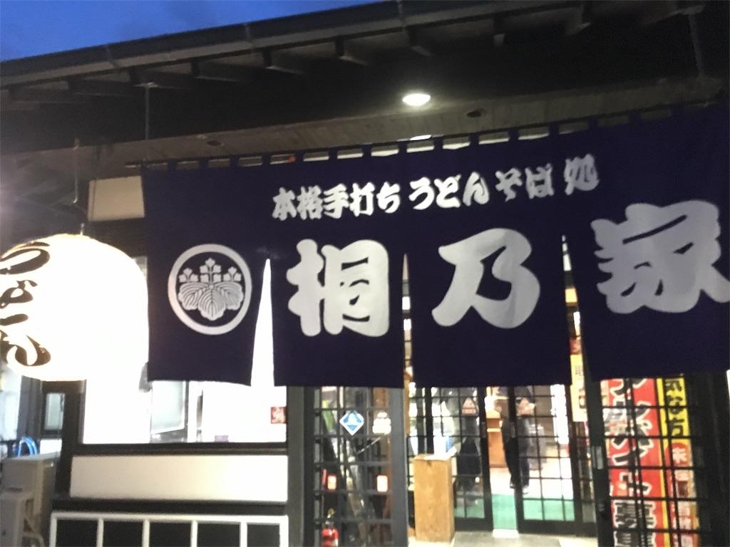 桐乃家のお店の外観