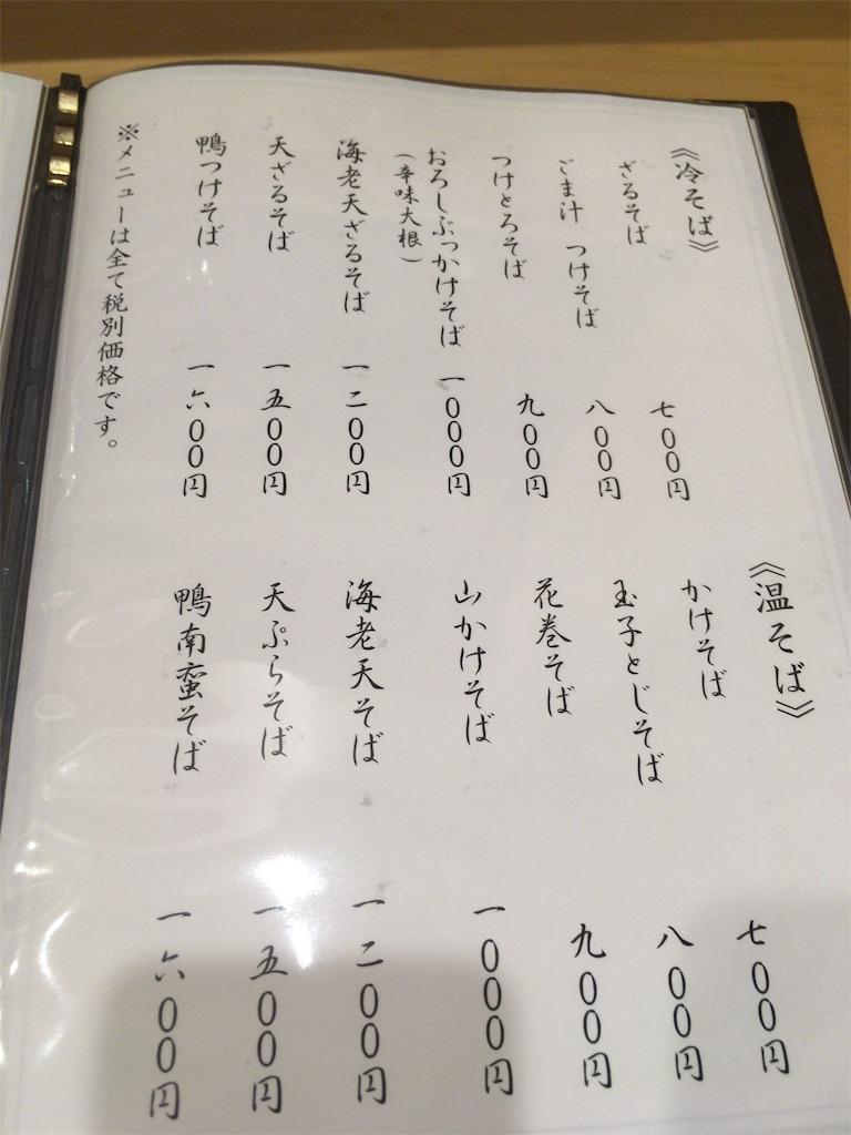 風りんのメニュー表