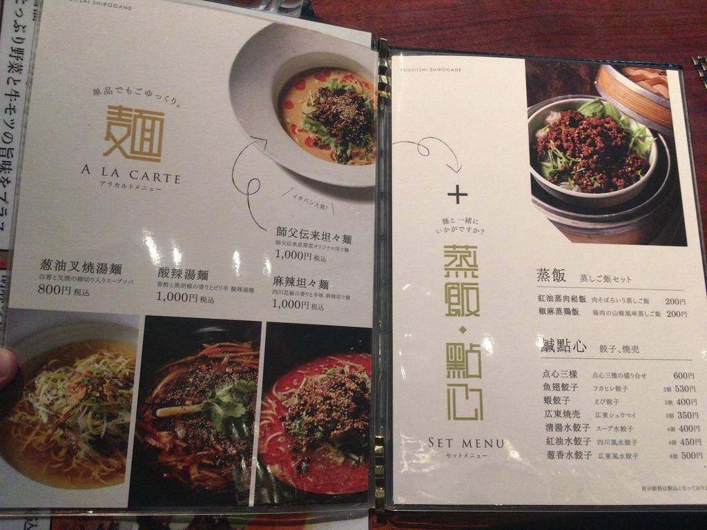 星期菜(セイケイツァイ)のメニュー表