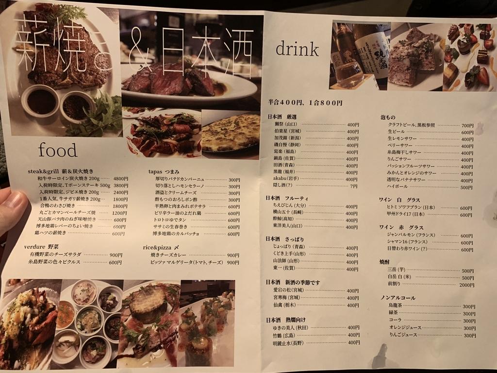 肉屋okageのメニュー表