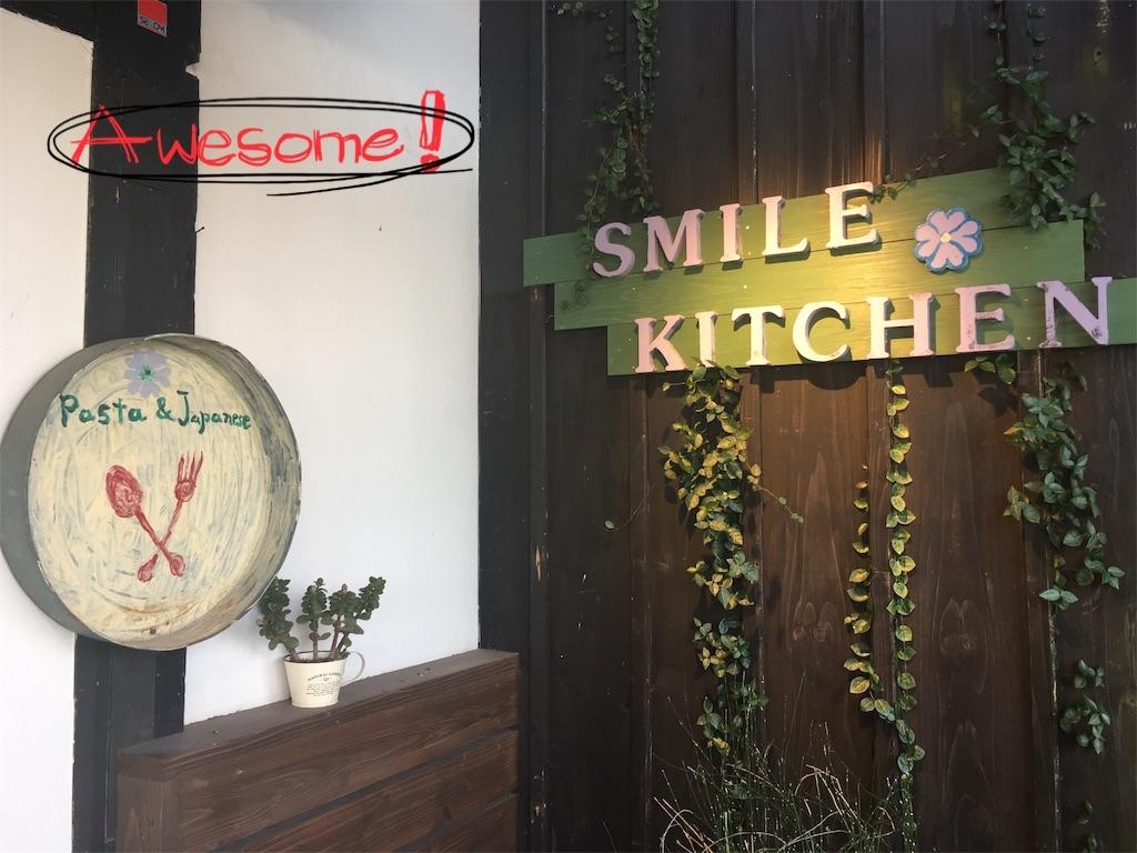 スミレキッチンの入り口の看板