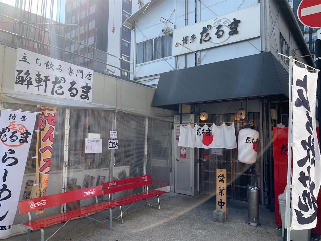 博多だるまの本店のお店の外観