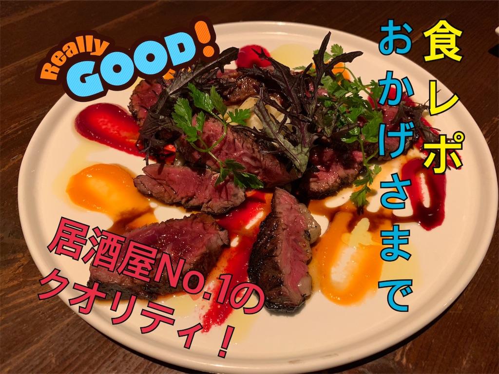 肉屋okageの食レポ記事のサムネイル