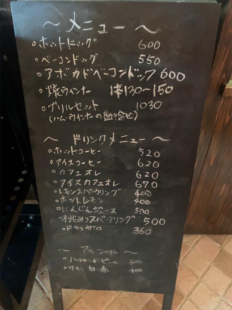 リバーワイルドのメニュー表