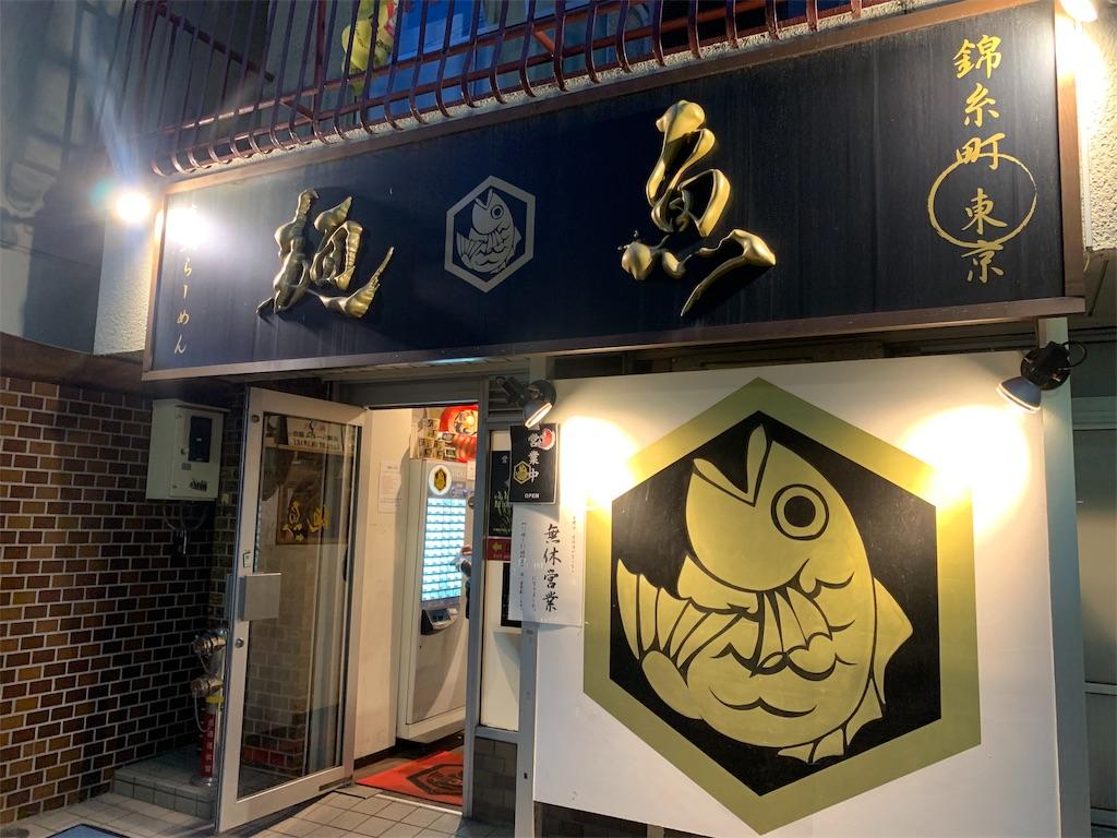 麺魚のお店の外観(正面)