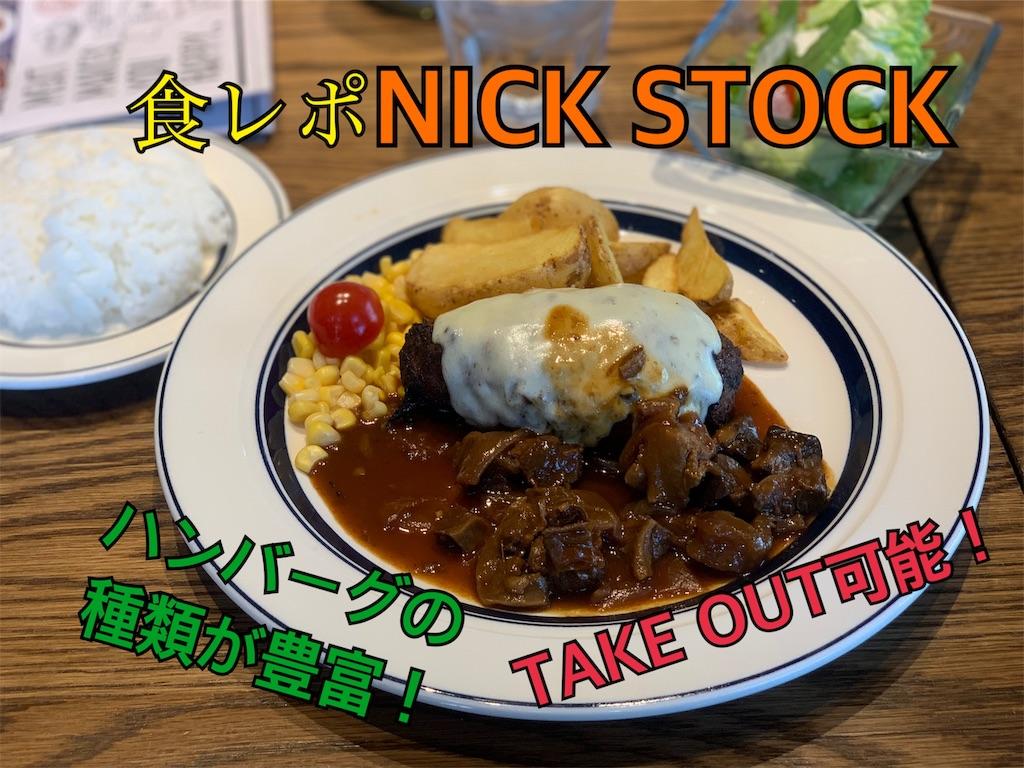 NICKSTOCKの食レポ記事のサムネイル