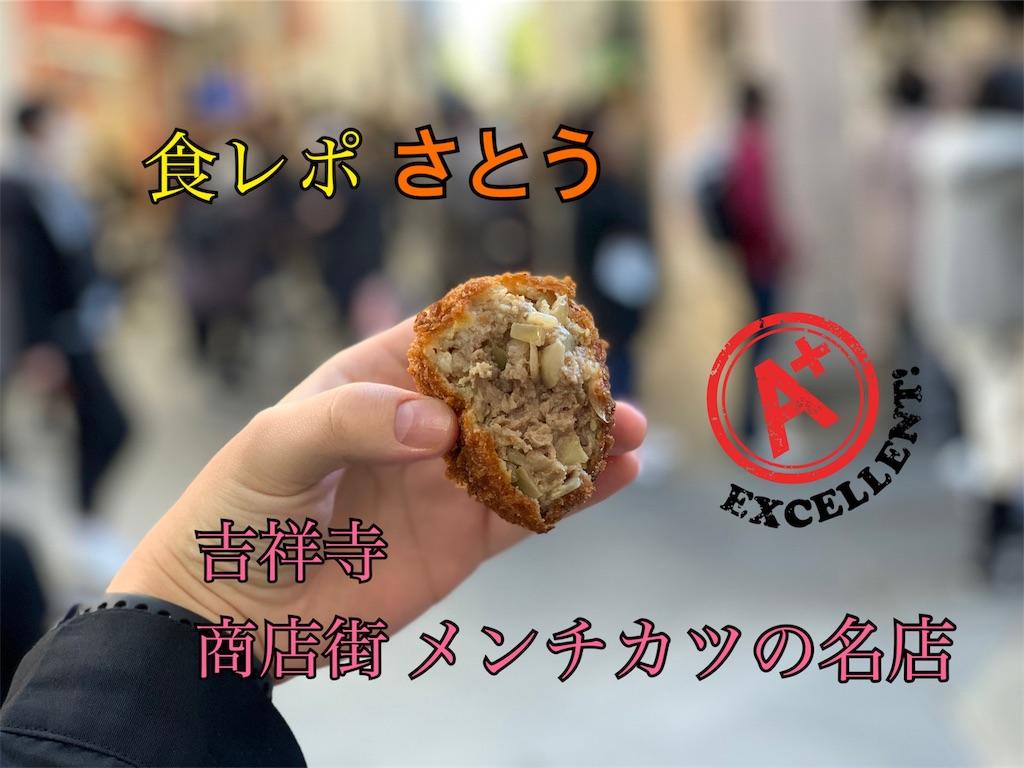 吉祥寺さとうの食レポ記事のサムネイル