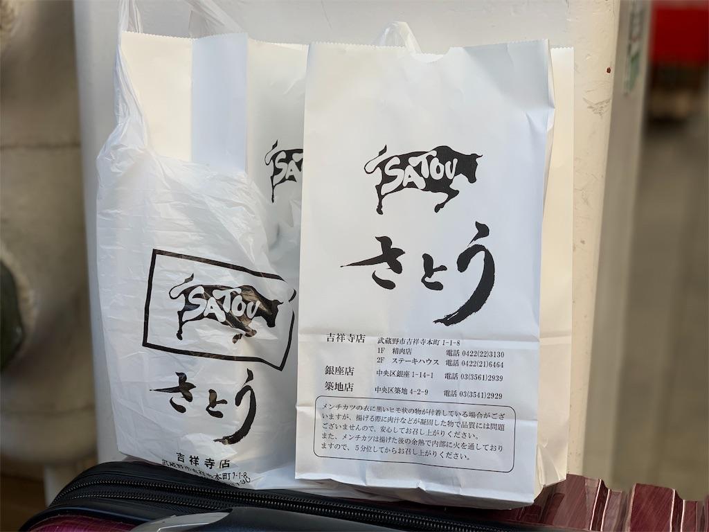吉祥寺さとうの商品を入れる紙袋