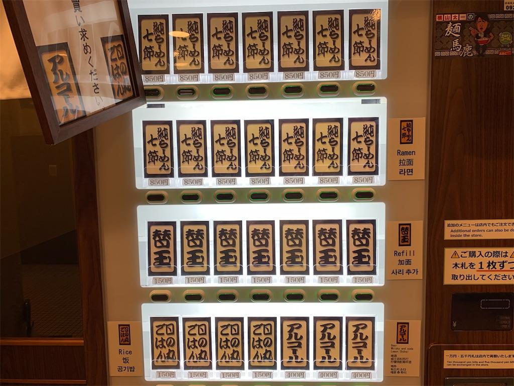 大重食堂の食券機
