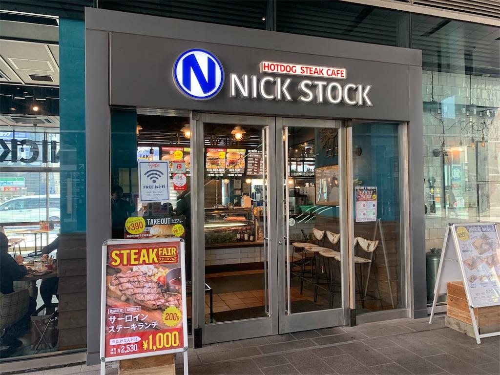 NICKSTOCKのお店の入り口