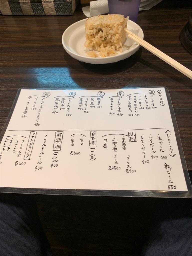 中華そばふくちゃんのメニュー表その二