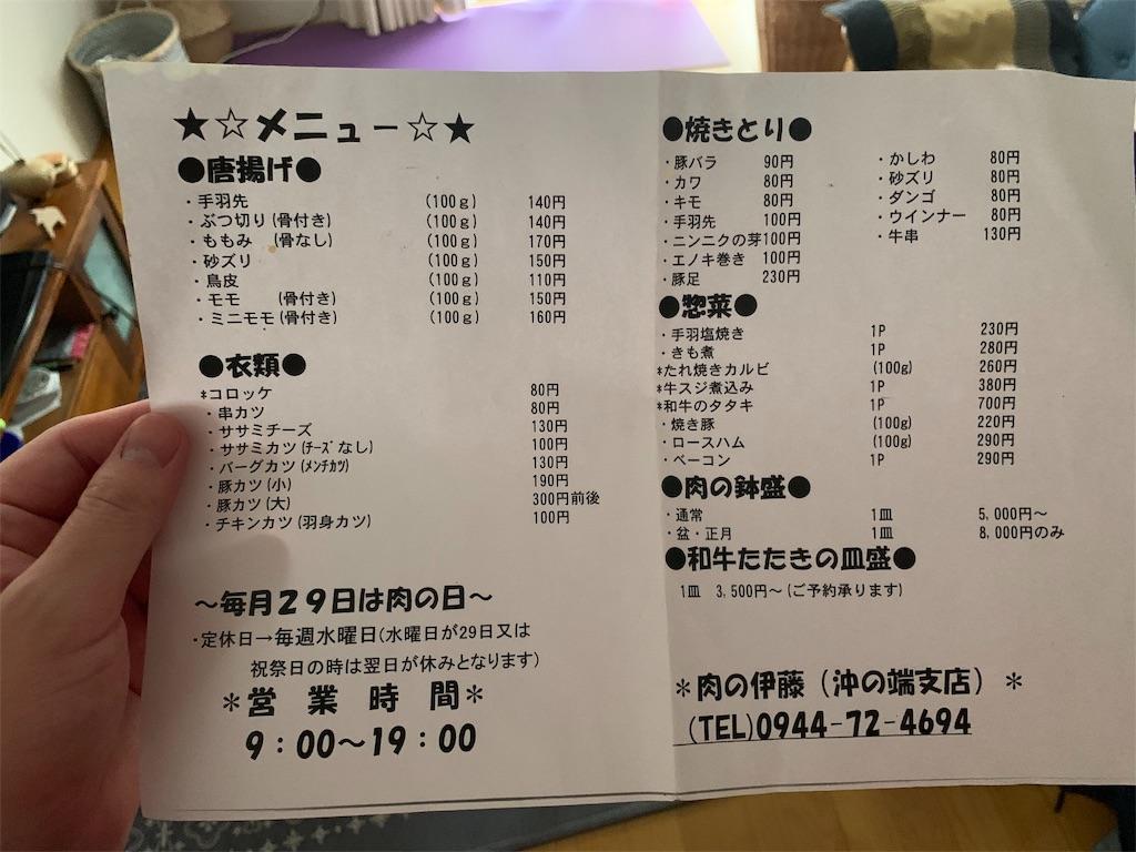肉の伊藤のお品書き