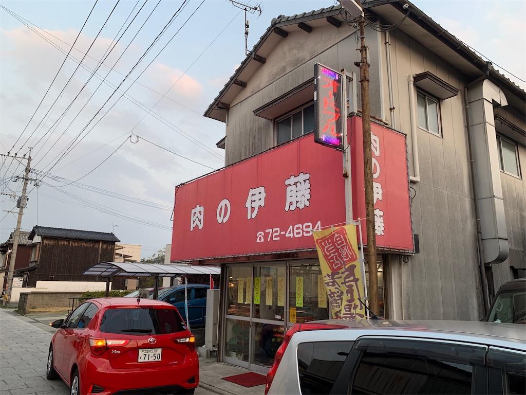 肉の伊藤のお店の外観