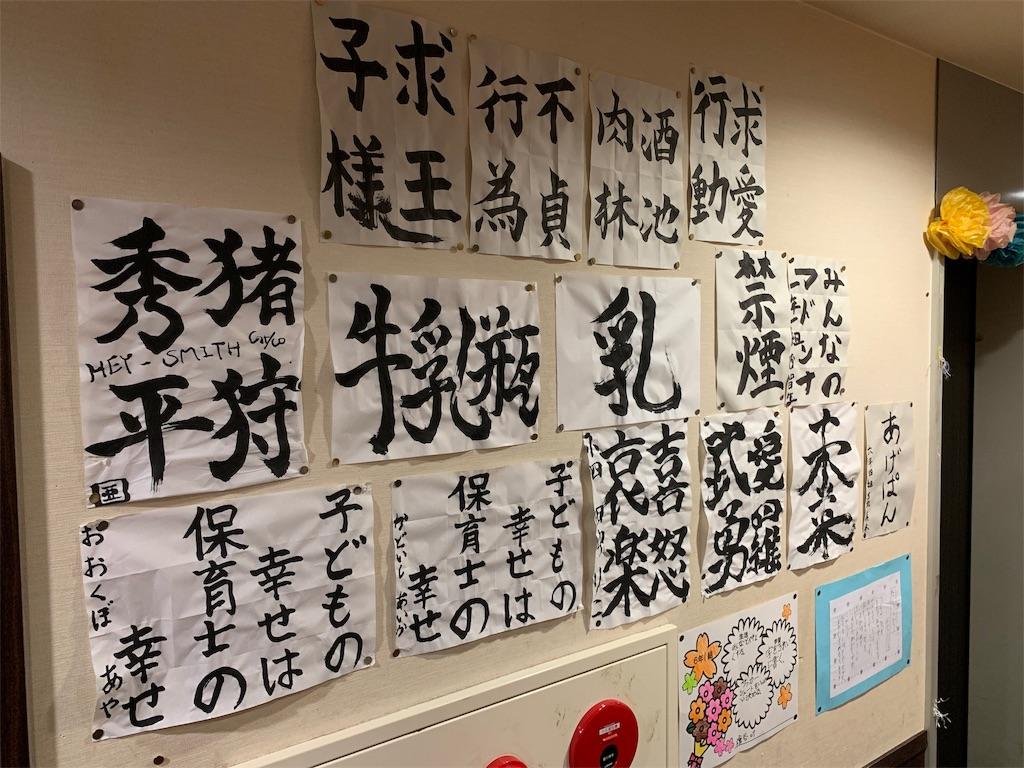 学校居酒屋6年4組の壁の習字