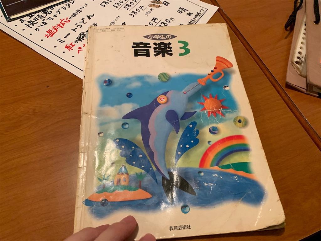 学校居酒屋6年4組の教科書