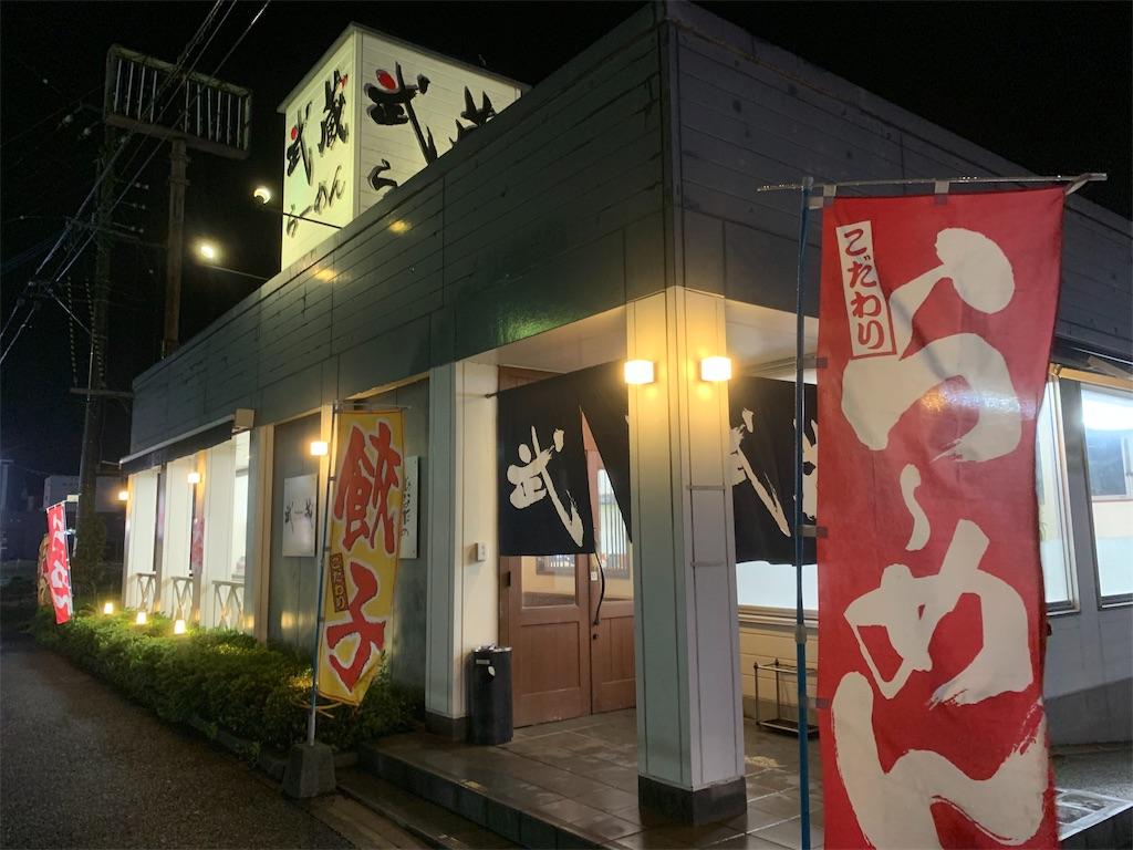 武蔵ラーメンのお店の外観