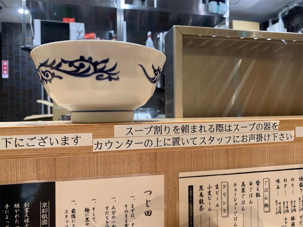 つじ田のスープ割り