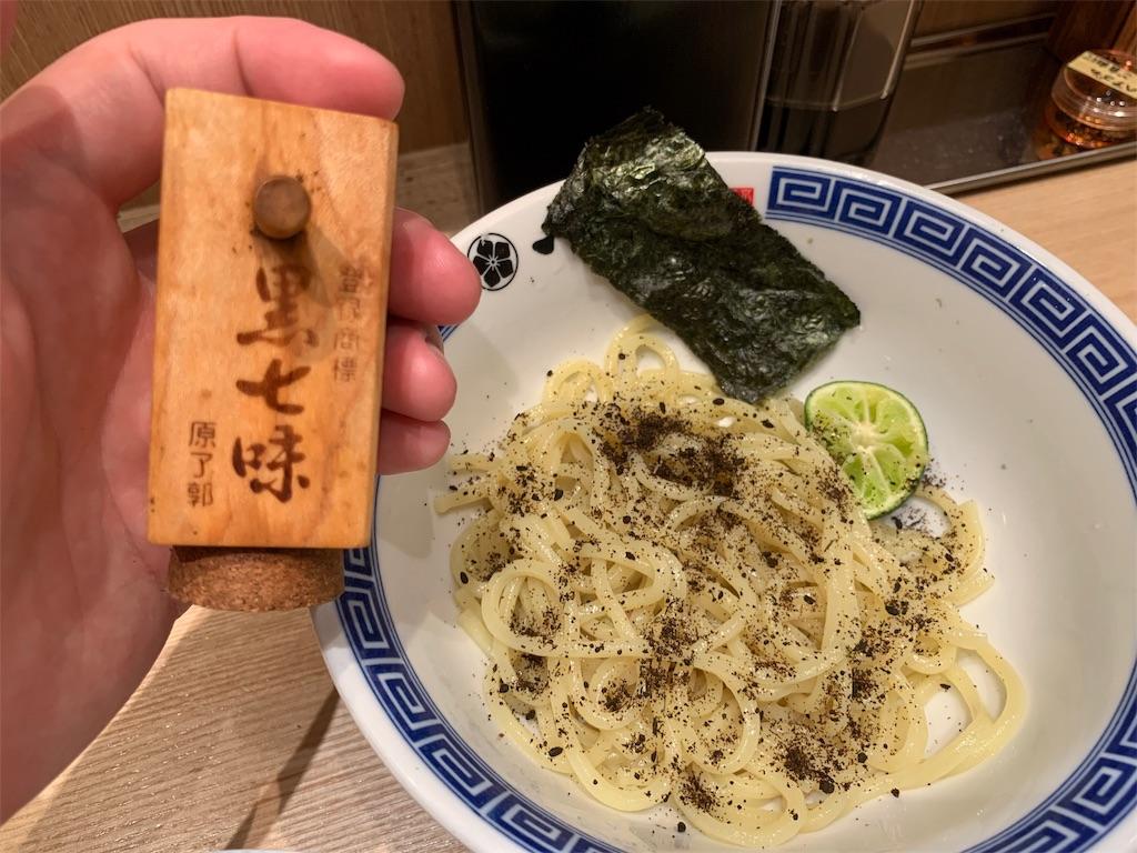 つじ田の黒七味
