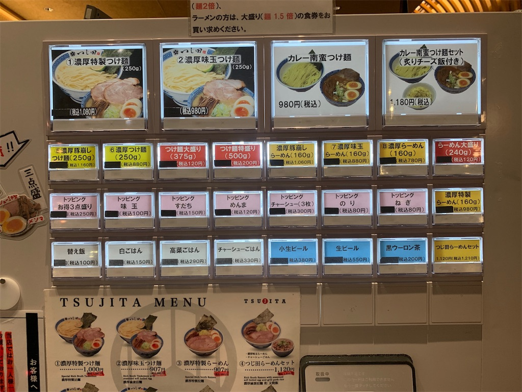 つじ田の食券機