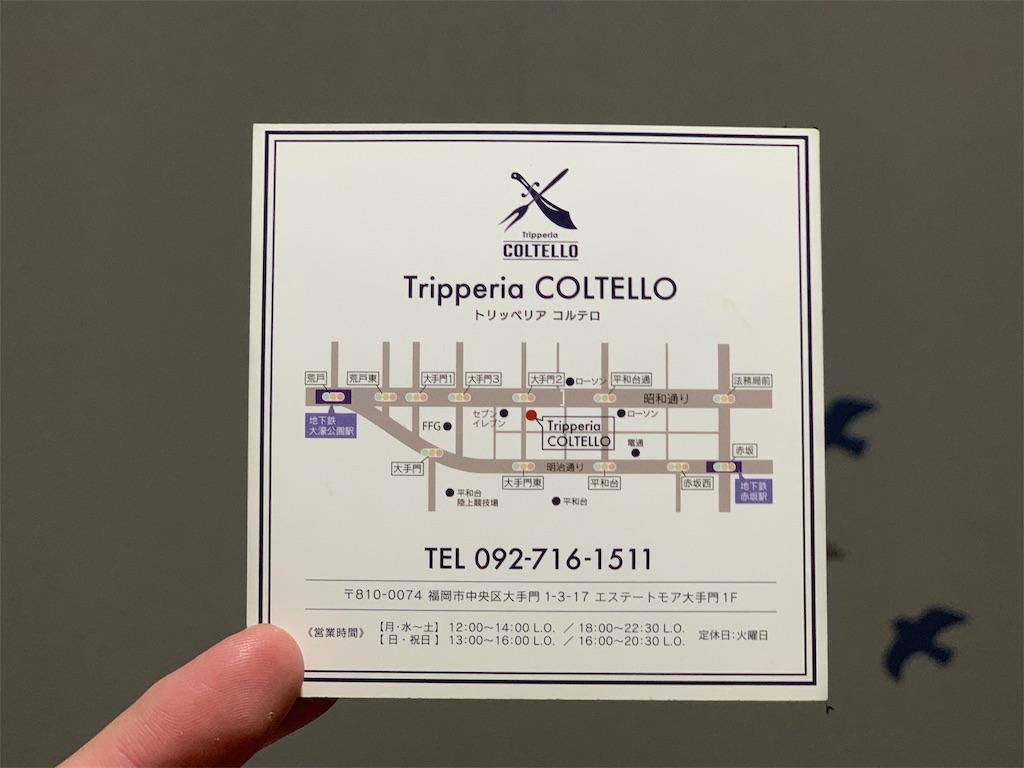 トラッペリアコルテロのカードの表