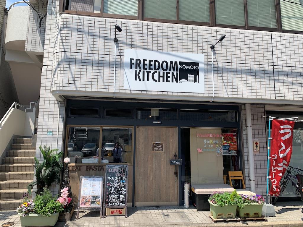 FREEDOM KITCHEN NOMOTOのお店の外観