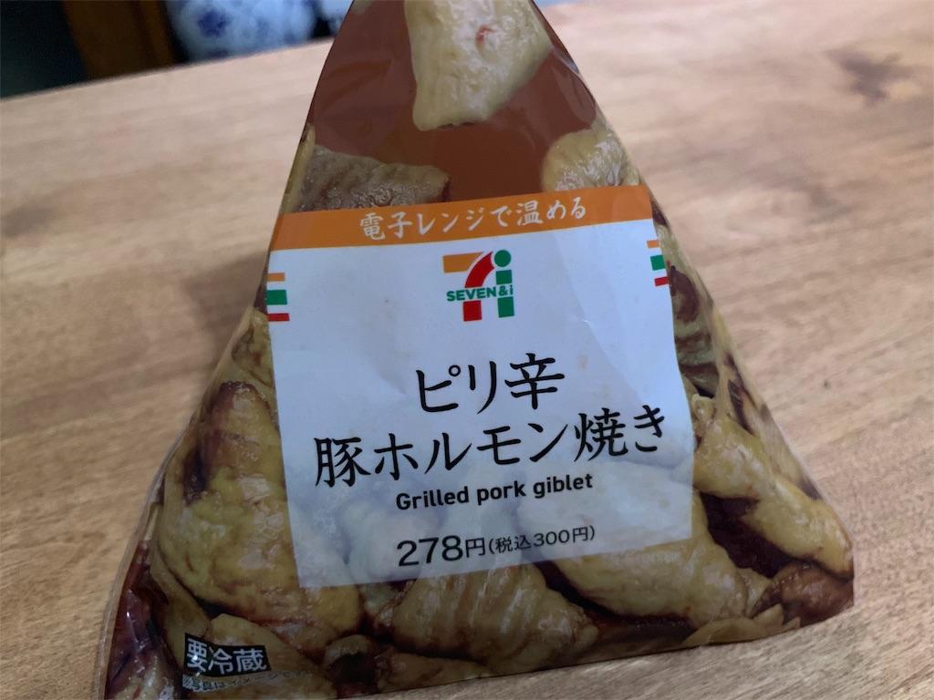 ピリ辛豚ホルモン