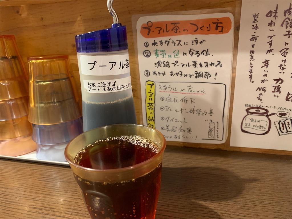 ふくべえのプーアル茶