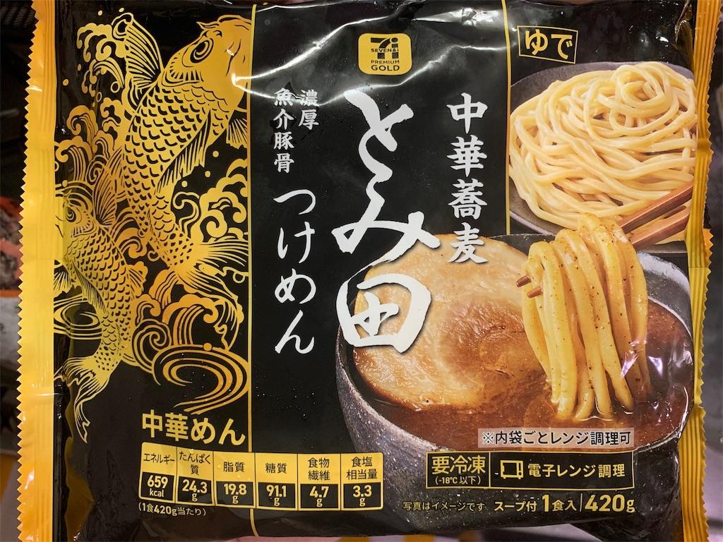 中華そばとみ田つけ麺のパッケージ