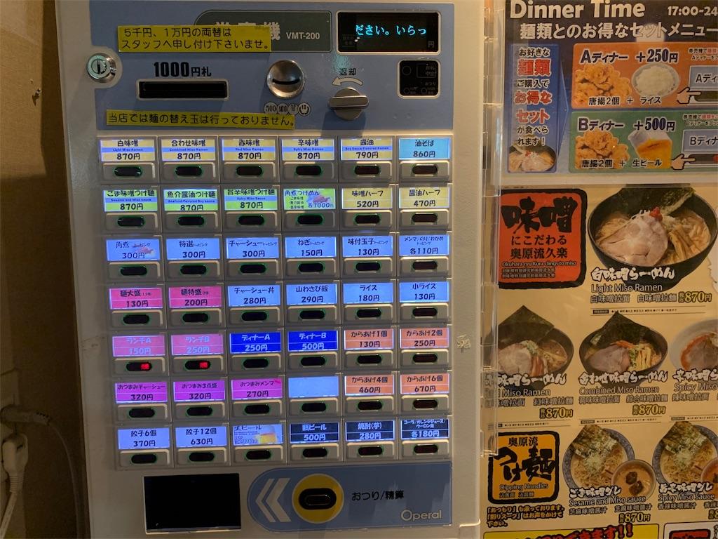 久楽の食券機