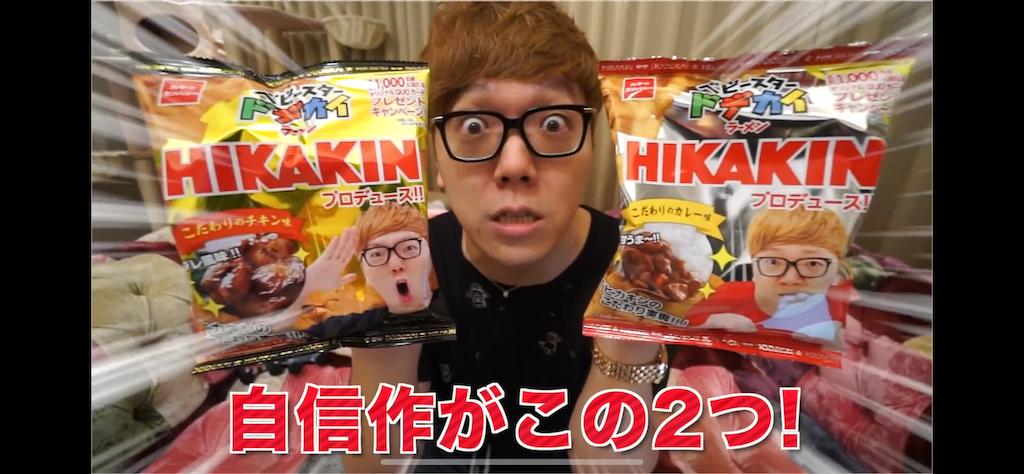 HIKAKINの動画