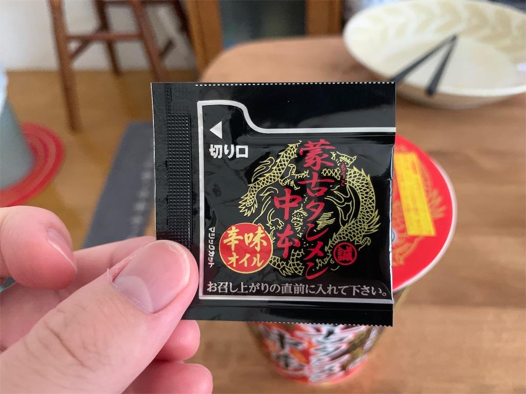 蒙古タンメン中本の旧商品の調味料