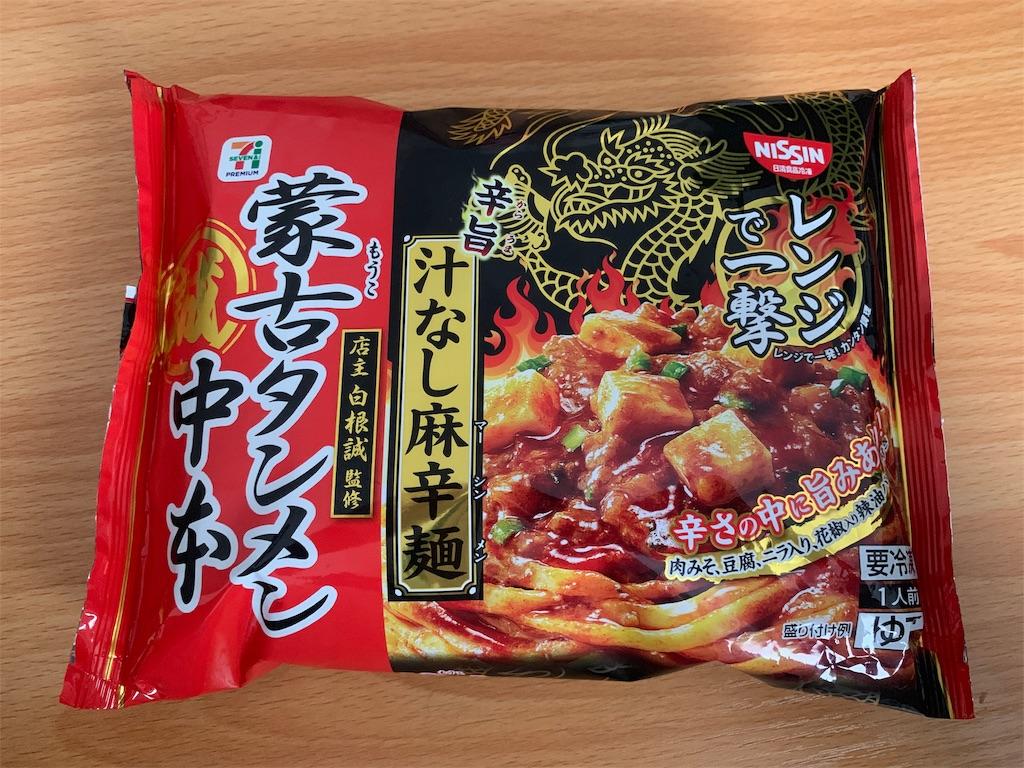 蒙古タンメン中本の汁なし麻辛麺のパッケージ