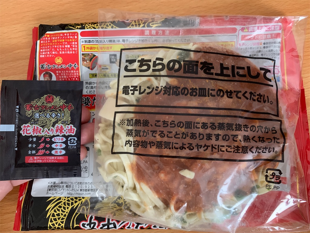 蒙古タンメン中本の汁なし麻辛麺の中身