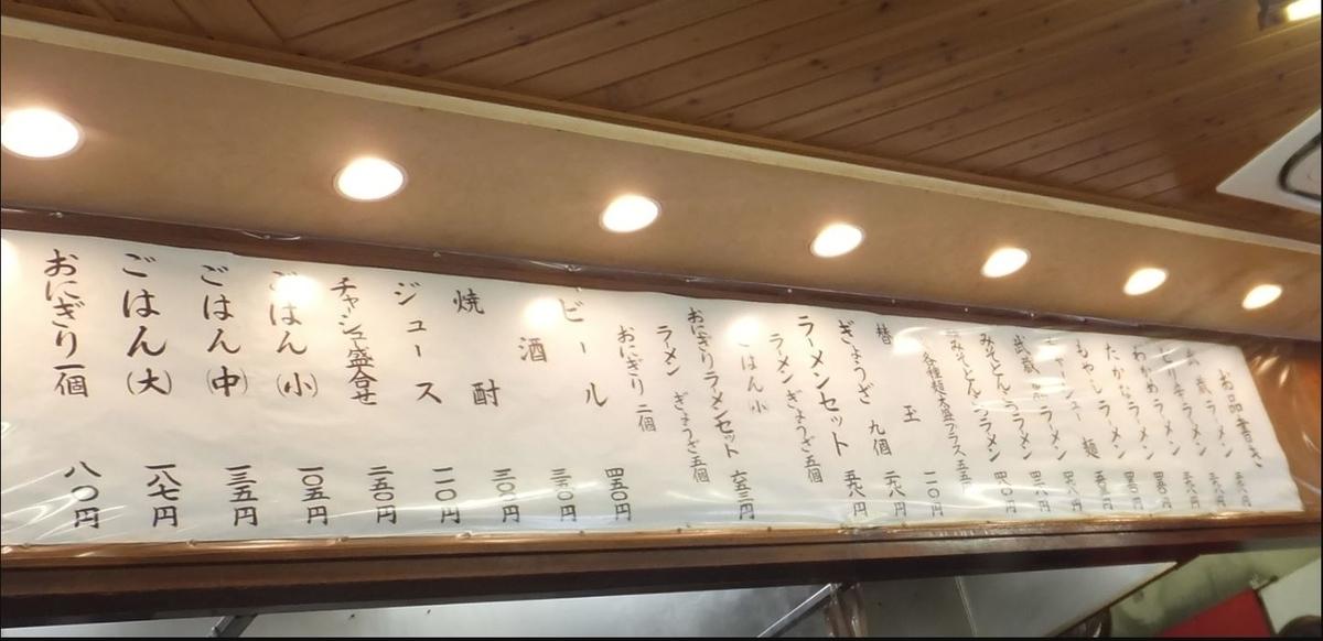 武蔵ラーメンの荒尾店のお品書き