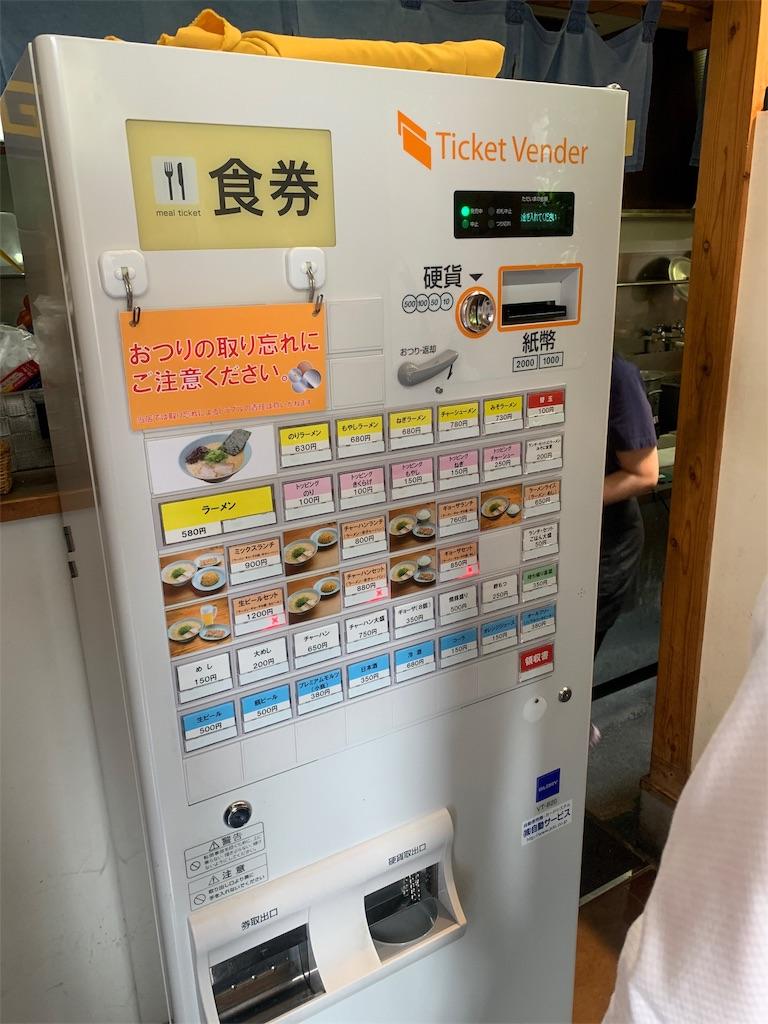 博多濃麻呂の食券機