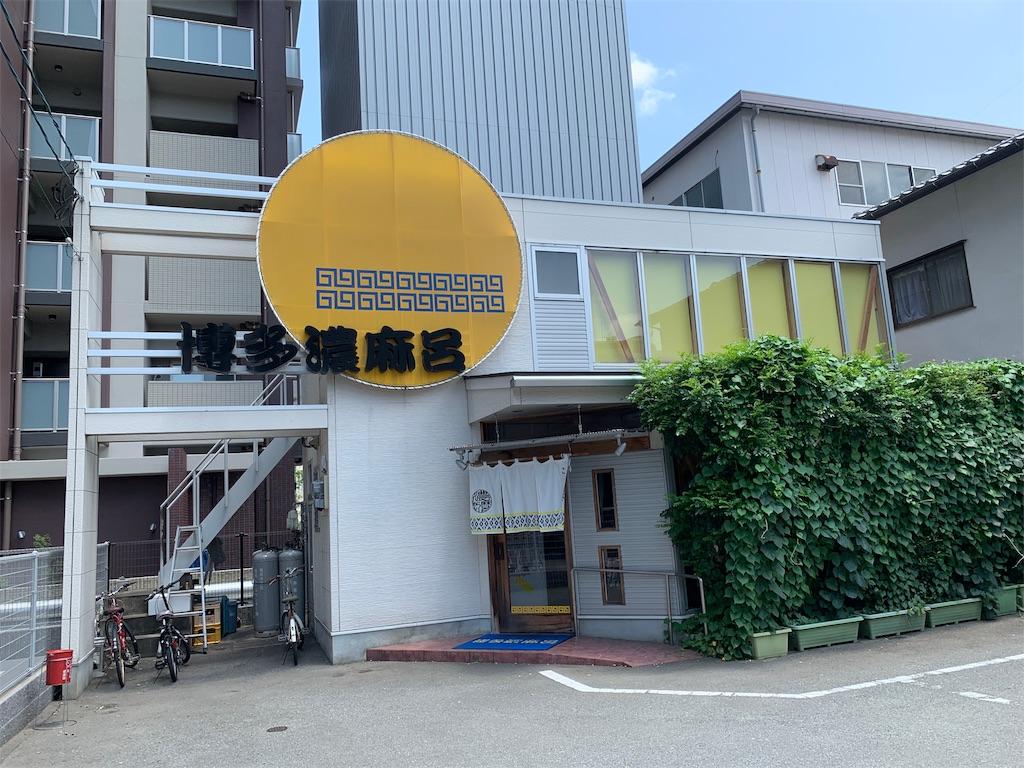 博多濃麻呂のお店の外観