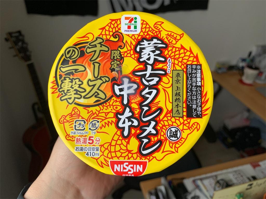 蒙古タンメンカップ麺のふた
