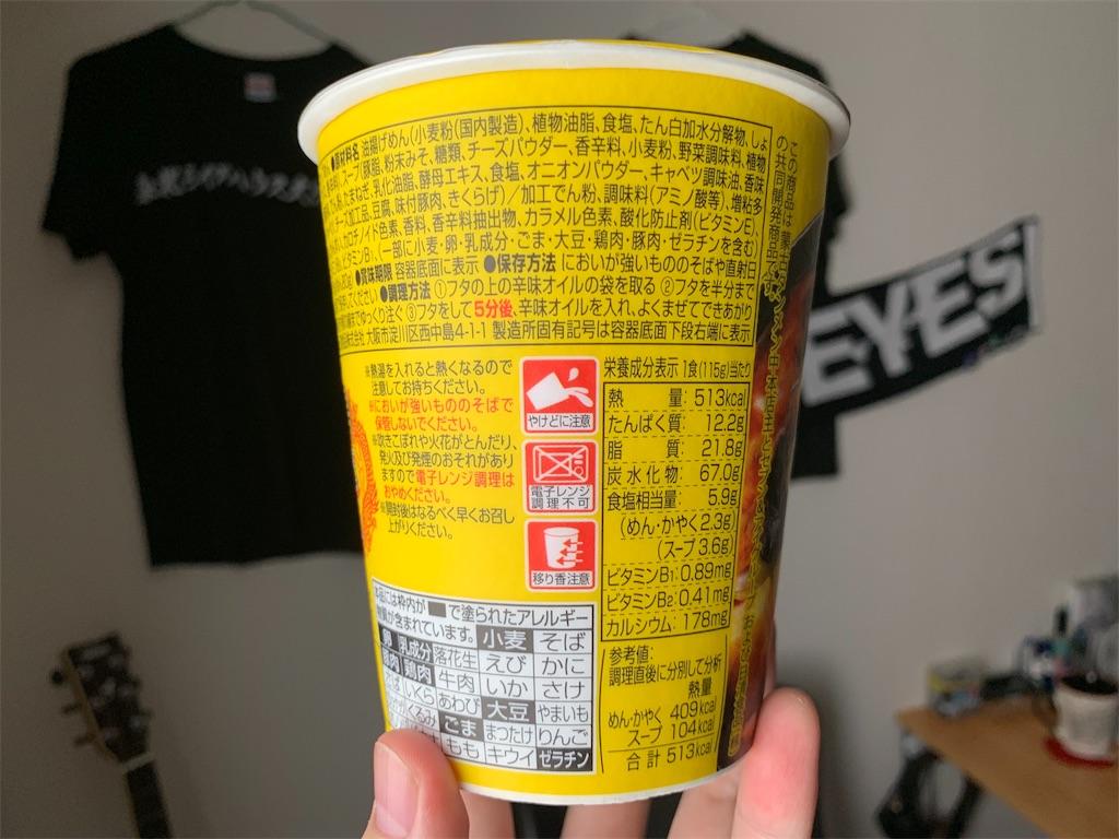 蒙古タンメンカップ麺の成分表