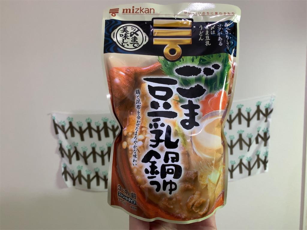 ミツカンごま豆乳鍋のパッケージ