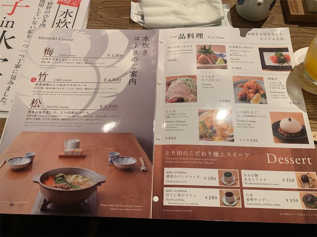 博多水炊き とり田のコース料理