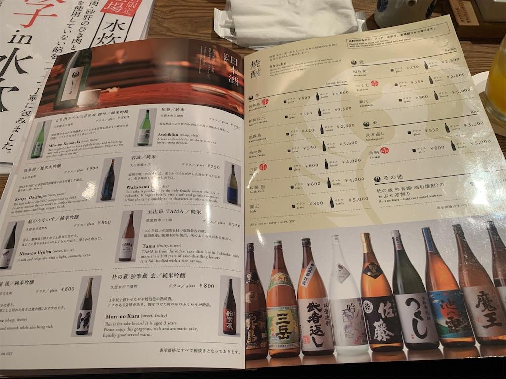 博多水炊き とり田の日本酒