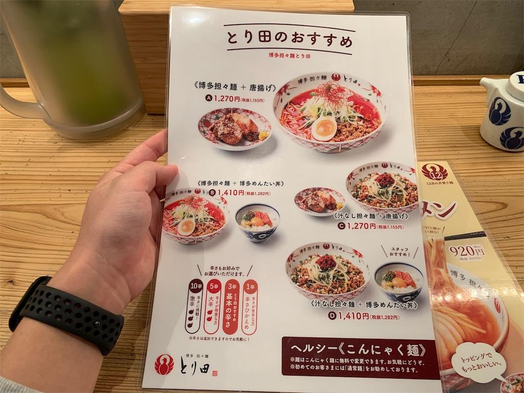 博多坦々麺とり田のお品書き